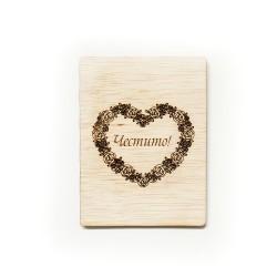 """Дървена картичка """"Честито"""""""